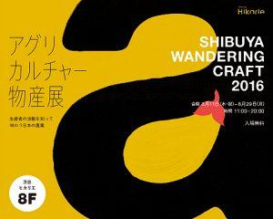 アグリカルチャー物産展SHIBUYAWANDERINGCRAFT2016