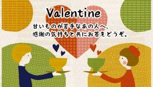 バレンタイン!感謝の気持ちと共にお茶ギフトをどうぞ