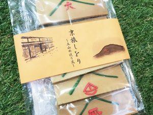 林さんの松風「京旅しをり〜五山送り火〜」が登場