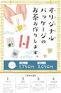 オリジナルごあいさつ茶を作成!SHIBUYA WANDERING CRAFT 2018